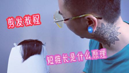 剪发中的短推长到底是什么回事?真的管用吗?