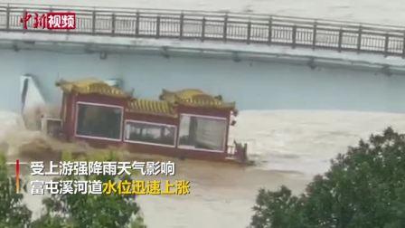 实拍福建邵武遭遇强降雨 市区多处内涝严重