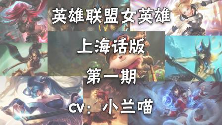 【英雄联盟】当LOL的女英雄会说上海话,第一期 cv:小兰喵