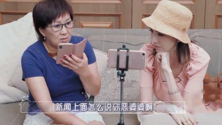 林妈妈变成婆婆虐待儿媳妇遭受网络暴力,陈若仪捂脸偷笑气得婆婆罢录