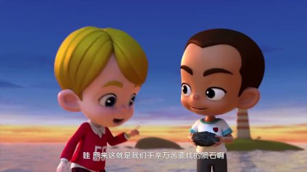 百变布鲁可:孩子们一心要寻找的陨石,原来长这样