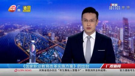 【#广州# 升学就业选择多多 技能人才大有可为】《国家职业教育改革实施方案》的出台,为中职学生在升学
