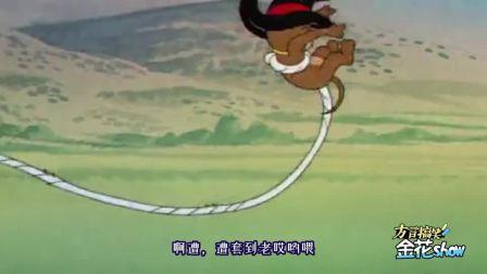 四川方言用沙雕四川话的方式打开猫和老鼠配音搞笑笑得肚儿痛