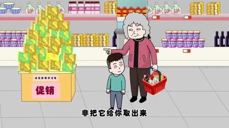 小猪正能量:熊孩子指定要最里面那包薯片,奶奶为了满足他推倒台上的薯片
