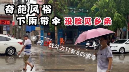 因山脉包围,一年只下10场雨的海南小镇终于下雨了,一起来看看这里奇葩的风俗人情