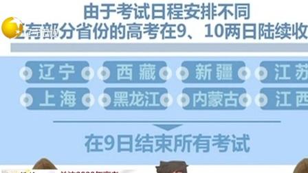 第一时间 辽宁卫视 2020 关注2020年高考:多地公布高考成绩查询时间