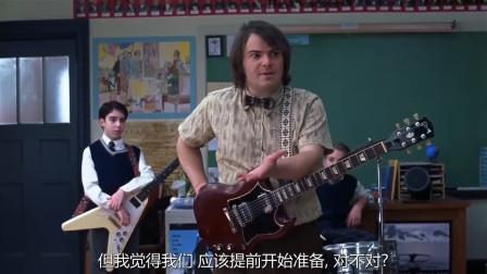 摇滚校园:杜威把他们组成一支小型的摇滚乐队,学生们都争相报名