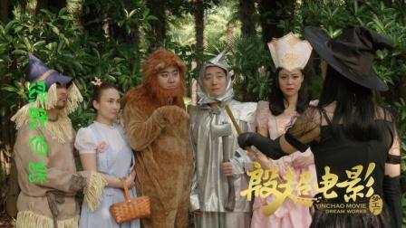 国产新编童话微电影《绿野仙踪》 第一部   殷导作品