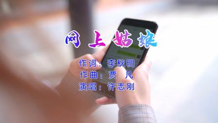 许志刚-网上姑娘MTV