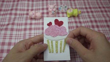 DIY一款纸杯蛋糕贺卡 那个 收到祝福的小可爱会是谁呢?