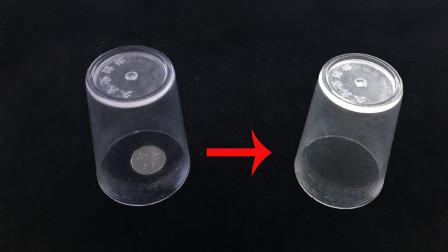 为什么硬币能从左边的杯子隔空跳跃右边的杯子?方法真的很简单
