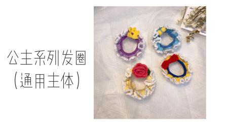 米粒麻麻手工-公主系列发圈-主体图解视频
