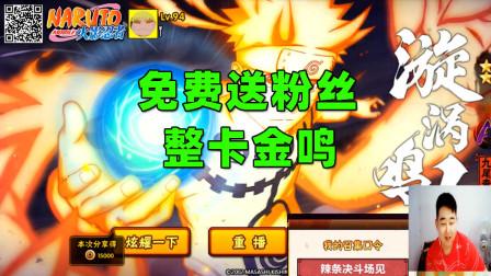火影忍者手游辣条哥:免费送粉丝648第46期,直接安排整卡金鸣