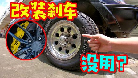 改装刹车和原厂效果感觉没差别?原因很简单,入坑改装前要知道