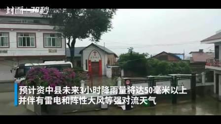四川资中发布暴雨橙色预警