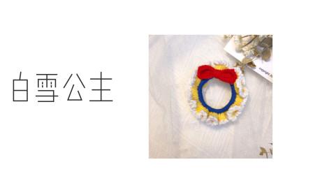 米粒麻麻手工-公主发圈系列-白雪公主图解视频