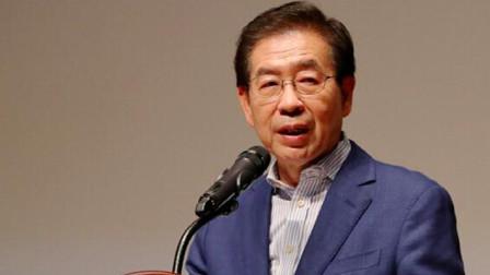 首尔市长朴元淳亲笔遗书公布:向国民致歉 对不起家人
