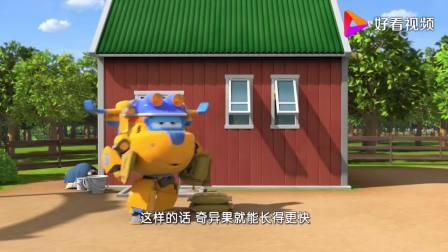 超级飞侠:多多把肥料放的太多了,奇异果变成了巨型奇异果