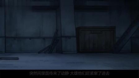哆啦A梦重生之日篇4:大雄救出了被绑架的机器猫,却没有哆啦A梦