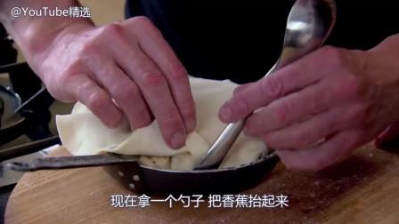 想吃美味的香蕉塔饼吗?跟着美国厨神一起学做起来吧