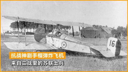 抗战神剧手榴弹炸飞机!真实战例不在中国,来自二战里的苏联士兵