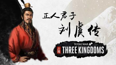 【全战三国】隐世皇叔 正人君子刘虞传 第3话