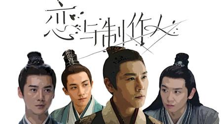 《锦绣南歌》版《恋与制作人》:古风男团高帅来袭