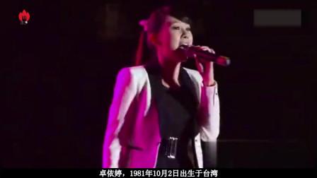 卓依婷美女现场演唱《东南西北风+明天会更好》个人演唱会精选!