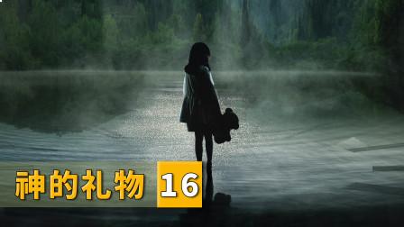 超硬核韩国悬疑剧《神的礼物-14天》,生死轮回,结局谁看懂了?