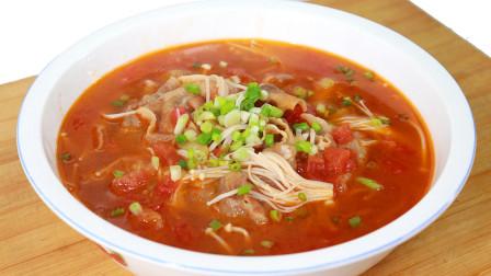 番茄肥牛汤,好多人做的口味不正宗,步骤教会你,连汤汁都被喝光
