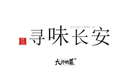【大师的菜】跟大师一起探寻千年陕西美食,《寻味长安》7月14日全网上线