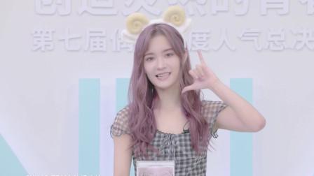 """""""创造炙热的青春""""SNH48 GROUP第七届偶像年度人气总决选-杨冰怡个人宣言"""