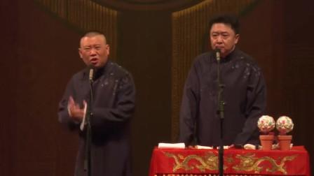 《你唱的还不如我爷爷呢》郭德纲 于谦 搞笑相声