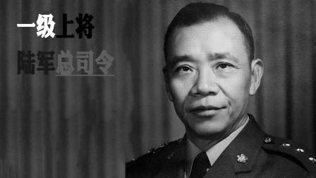 这个黄埔学生名气不大,后来却成为一级上将、陆军总司令