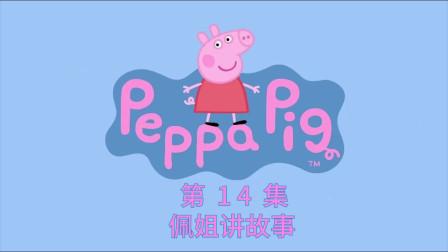 《小猪佩琪搞笑配音》第14集-佩姐讲故事