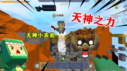 迷你世界:小表弟获得超神的力量,召唤山洪海啸,可以为所欲为