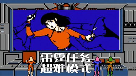 【小握解说】输入密码进入超难模式《FC雷霆任务》第3任务