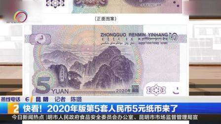 云南:快看!2020年版第5套人民币5元纸币来了|望远近0709