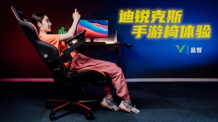 【品智】迪锐克斯手游椅体验:手游办公两不误~