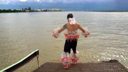 把可乐瓶绑在身上,真的能在河里漂浮吗?看完真是大开眼界!