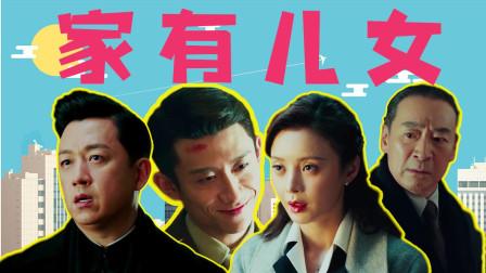 如果《局中人》是家庭情景喜剧:大佬沈放秒变顽童刘星