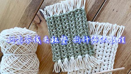 【墨墨手工】第036期 小白版 创意零线头杯垫 钩针编织教程