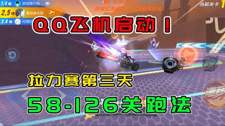 游戏随心说:QQ飞机开始了!拉力赛第三天58-126关跑法