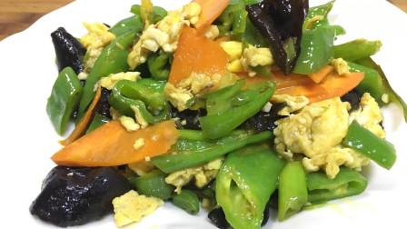 常见有好吃的下饭菜,尖椒炒鸡蛋,你确定做对了吗