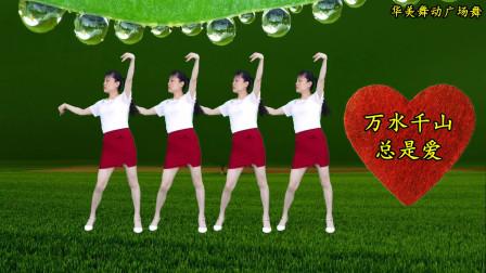 最新健身舞《万水千山总是爱》经典老歌32步动作附教学