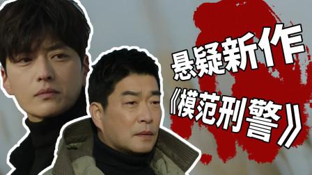 韩国悬疑新作《模范刑警》,开篇炸裂,给我一个不追它的理由!