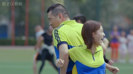 爱我就别想太多:夏可可和李洪海一起参加亲子运动会!!