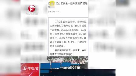 惨剧!内蒙古赤峰一老年公寓发生命案3死4伤 疑犯已被抓获