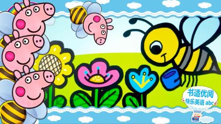 小猪佩奇变身可爱的小蜜蜂,儿童绘画儿童英语