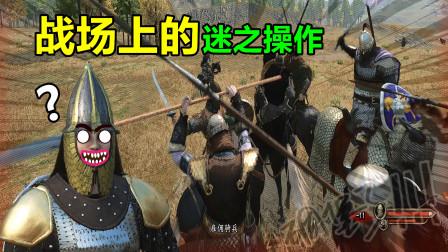 骑马与砍杀2:帝国崛起史27,这是什么迷之操作?